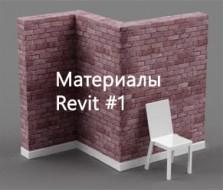 [Материалы Revit] #1. Введение. Использование материалов Revit. Создание собственной библиотеки материалов