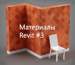 [Материалы Revit] #3. Создание материала плитки с помощью процедурных текстур