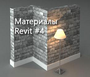 [Материалы Revit] #4. Создание самосветящегося материала