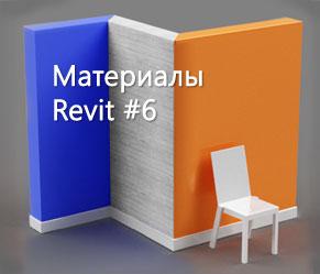 [Материалы Revit] #6. Приёмы назначения материалов в проекте и семействах Revit