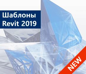 Шаблоны Revit 2019 к BIM Стандарту Autodesk 2.0