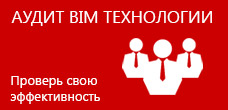 Аудит BIM технологии