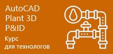 Курс AutoCAD Plant 3D + AutoCAD P&ID