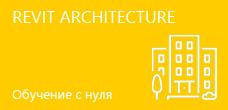 Revit для архитекторов