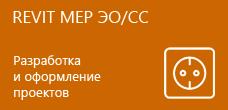 Revit MEP для ЭО-СС