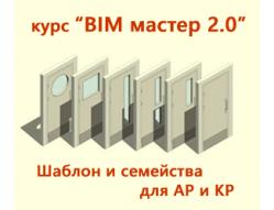 Первый курс в учебном центре BIM2B! «BIM мастер 2.0»