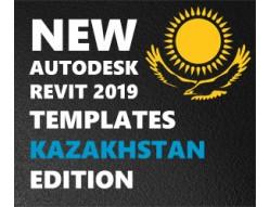 Обновление шаблонов Revit 2019 + Шаблоны Revit 2019 для Республики Казахстан