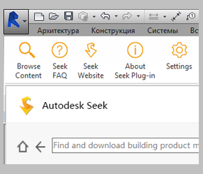 Add-in для прямой загрузки семейств из Autodesk Seek в Revit доступен на Autodesk Labs