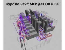 Авторский курс по Revit MEP для инженеров ОВ и ВК. 26 - 30 сентября, Москва!