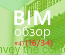 Еженедельный обзор BIM блогов #47 (34)