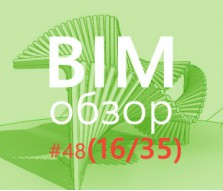Еженедельный обзор BIM блогов #48 (35)
