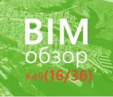 Еженедельный обзор BIM блогов #49 (36)