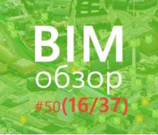 Еженедельный обзор BIM блогов #50 (37)