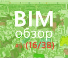 Еженедельный обзор BIM блогов #51 (38)