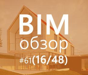 Еженедельный обзор BIM блогов #61 (48)