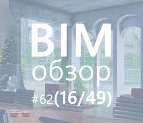 Еженедельный обзор BIM блогов #62 (49)