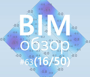 Еженедельный обзор BIM блогов #63 (50)