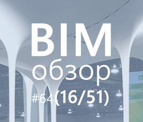 Еженедельный обзор BIM блогов #64 (51)