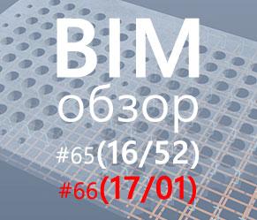 Еженедельный обзор BIM блогов #66 (01)