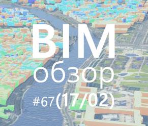 Еженедельный обзор BIM блогов #67 (02)