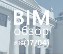 Еженедельный обзор BIM блогов #69 (04)