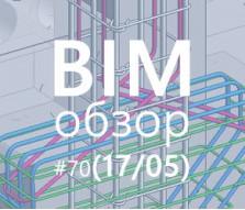 Еженедельный обзор BIM блогов #70 (05)