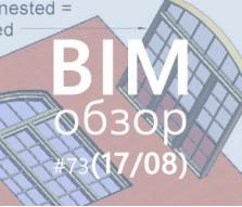 Еженедельный обзор BIM блогов #73 (08)