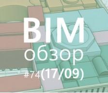 Еженедельный обзор BIM блогов #74 (09)