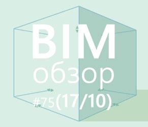 Еженедельный обзор BIM блогов #75 (10)