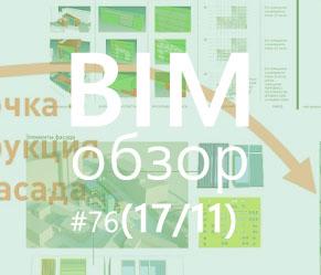 Еженедельный обзор BIM блогов #76 (11)
