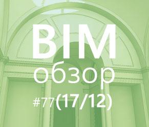 Еженедельный обзор BIM блогов #77 (12)