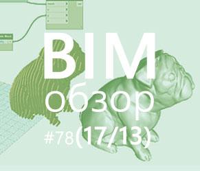 Еженедельный обзор BIM блогов #78 (13)