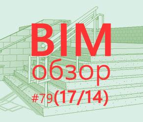 Еженедельный обзор BIM блогов #79 (14)