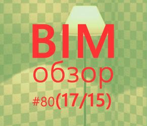 Еженедельный обзор BIM блогов #80 (15)