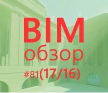 Еженедельный обзор BIM блогов #81 (16)