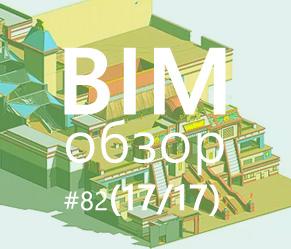 Еженедельный обзор BIM блогов #82 (17)
