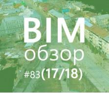 Еженедельный обзор BIM блогов #83 (18)