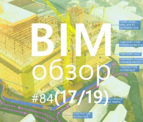 Еженедельный обзор BIM блогов #84 (19)
