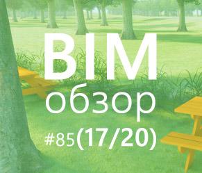Еженедельный обзор BIM блогов #85 (20)