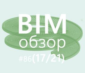 Еженедельный обзор BIM блогов #86 (21)