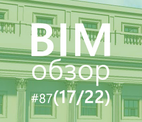 Еженедельный обзор BIM блогов #87 (22)