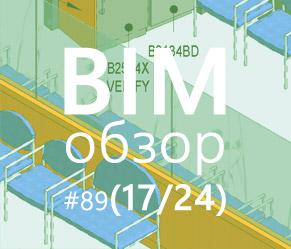 Еженедельный обзор BIM блогов #89 (24)