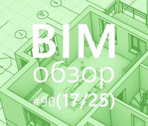 Еженедельный обзор BIM блогов #90 (25)