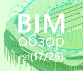 Еженедельный обзор BIM блогов #91 (26)