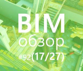 Еженедельный обзор BIM блогов #92 (27)