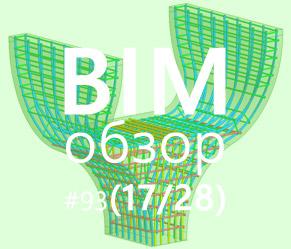 Еженедельный обзор BIM блогов #93 (28)