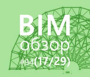 Еженедельный обзор BIM блогов #94 (29)