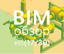 Еженедельный обзор BIM блогов #95 (30)