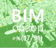 Еженедельный обзор BIM блогов #96 (31)
