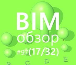 Еженедельный обзор BIM блогов #97 (32)